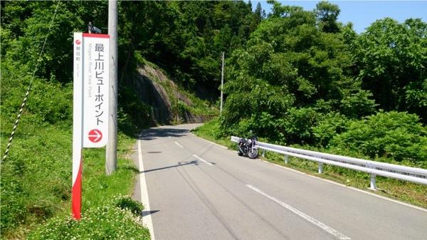 06_最上川VP.JPG