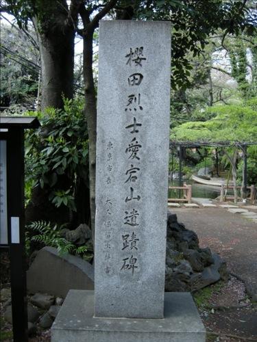 29愛宕神社と赤穂浪士.JPG